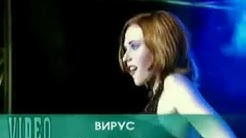 Download вирус девчонка mp3 free and mp4.