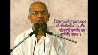 Paramount importance of dedication in life,(जीवन में समर्पण का सर्वोपरि महत्व) श्री राजन स्वामी जी