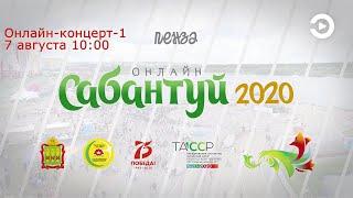онлайн-Сабантуй Пенза-2020 08 Онлайн-концерт-1