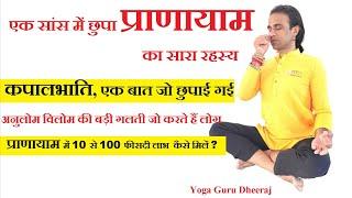 कपालभाति व अनुलोम विलोम प्राणायाम में गलतियों से बचें   सांस कैसे लें सही ? Yogguru Dheeraj Hindi