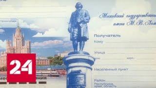 Почта России отзывает тысячи конвертов, посвященных МГУ - Россия 24