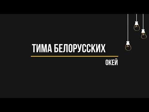 Тима Белорусских - Окей (Текст, lyrics)
