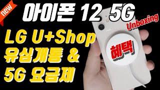 아이폰12 화이트 5G를 만나다 LG U+…