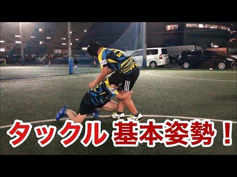 【タックル】強く入るための基本姿勢の練習!【ラグビー】
