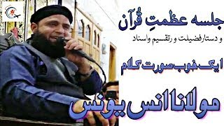 Moulana Anas yonus - Hala Sindh Me Mehfil Me Ik Bohot Khubsurat Kalam