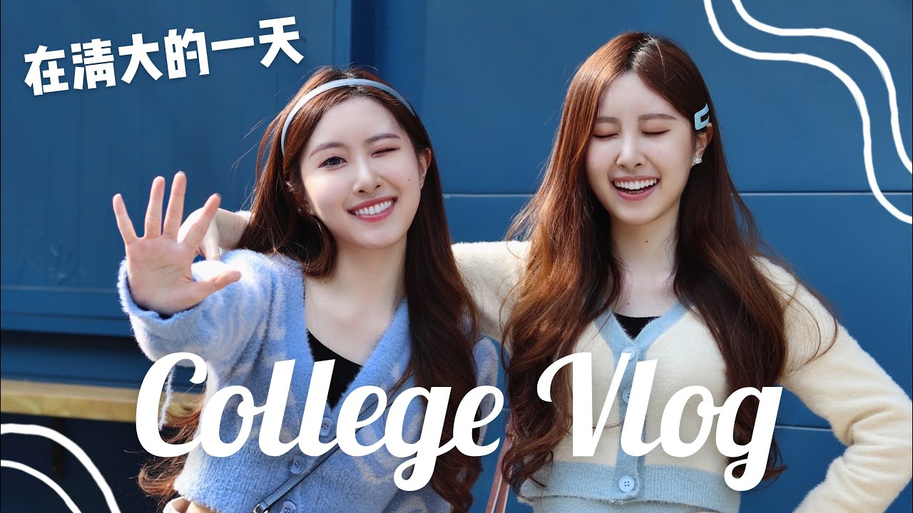 (ENG) College Vlog   跟著我們上學去!科系?上學穿搭?清大美食?(Q&A)/ Sandy&Mandy