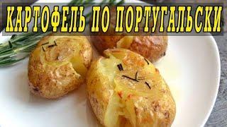 Картофель в духовке по Португальски.Рецепт картошки в духовке.