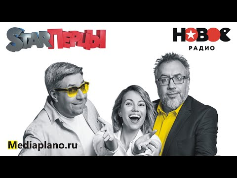 «Новое радио» зазвучало в городе Томск