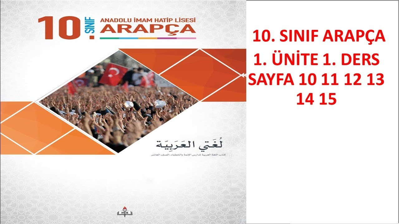 Arapça | 10.Sınıf | Ders Kitabı Cevapları | 1.Ünite | 1.Ders | Sayfa 10 11 12 13 14 15