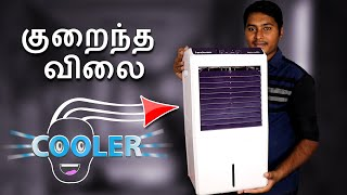 குறைந்த விலை Air Cooler | Cheap and Mini Air Cooler in India