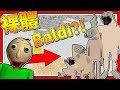 🔞Baldi的裸體教室?!!!😱 ➤ 恐怖遊戲 ❥ Baldi's Basics in Education & Learning