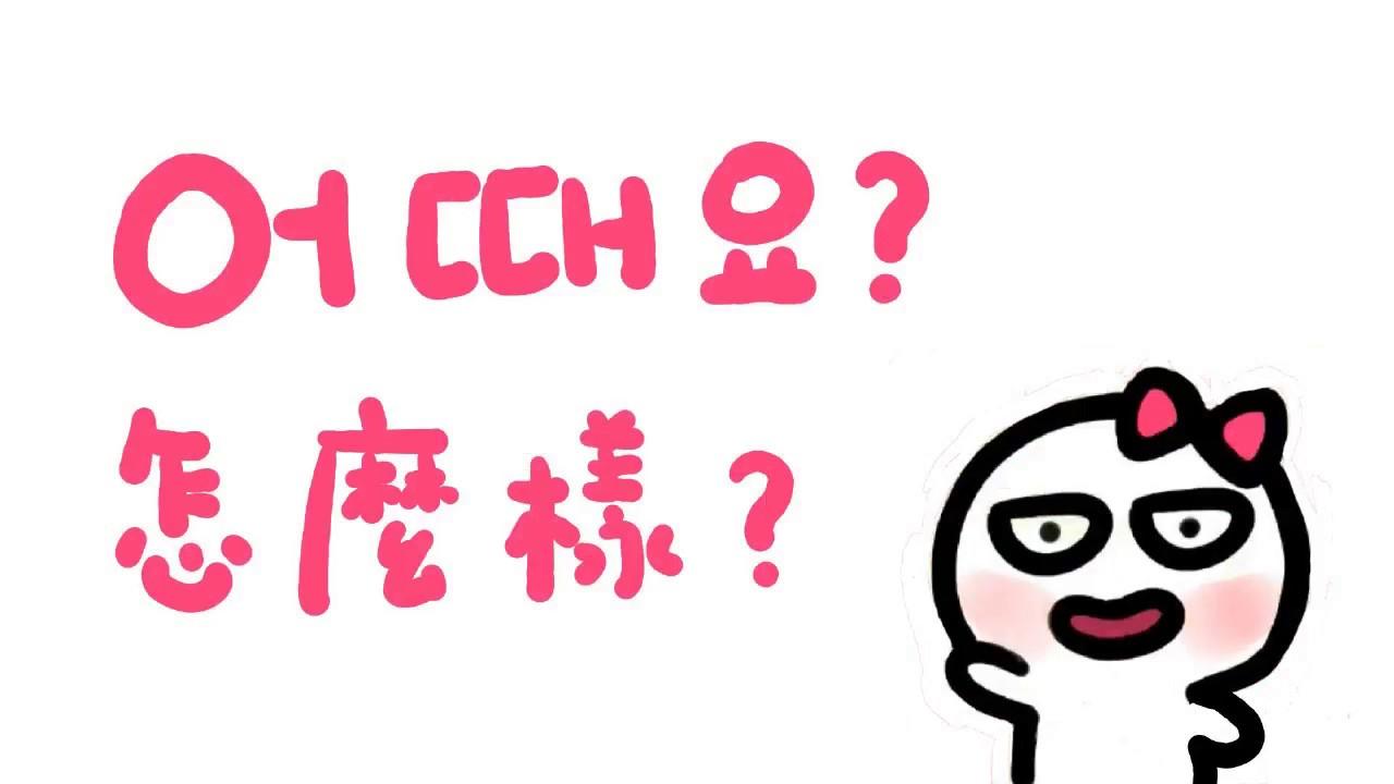 卡通韓語教學《這個怎麼樣?》韓文單字 漂亮/奇怪/不知道 홍콩말광동어 배우기 - YouTube