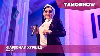 Фарзонаи Хуршед - Нафас / Tamoshow Music Awards 2016