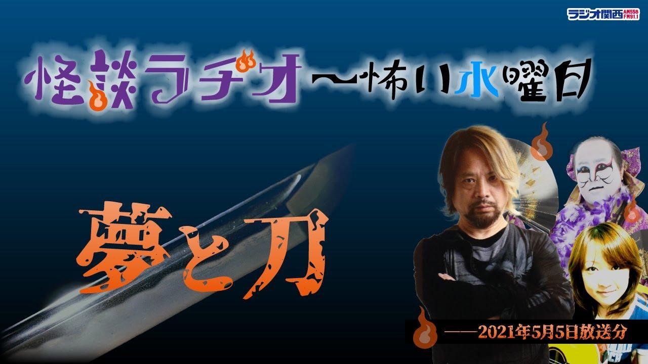 夢と刀 【怪談ラヂオ~怖い水曜日】2021年05月05日放送