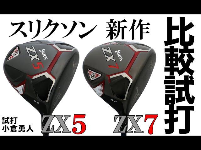 松山英樹が選んだ「ZX5」と「ZX7」はなにがスゴイ? ギアオタクが試打してたしかめた