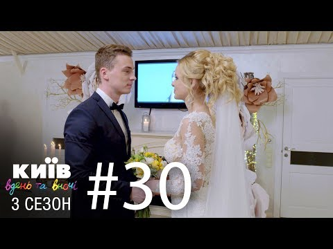 Киев днем и ночью - Серия 30 - Сезон 3