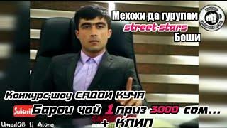 Styopa Конкурс-шоу САДОИ КУЧА  Мархамат биё иштирок кн