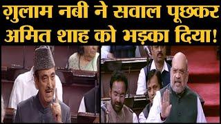 Rajya Sabha में Kashmir में Article 370 पर Ghulam Nabi Azad और Amit Shah में हुई बहस