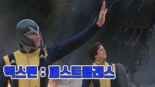 돌연변이의 탄생 - 리뷰 / 주요줄거리(결말포함) - 엑스맨 : 퍼스트클래스