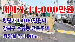서울주택매매 강북구 수유동단독주택 평당1,900만원대 …