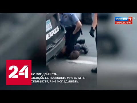 В США вспыхнули протесты после смерти мужчины, которого полицейский душил коленом. 60 минут