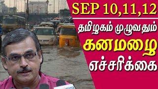 tamil news live தமிழகத்தில் காண மழை weather in chennai tamil nadu weather vaanilai arikkai tamil