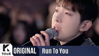 RUN TO YOU: 조권(Jo Kwon) _ 횡단보도(Crosswalk) & Flutter [SUB]