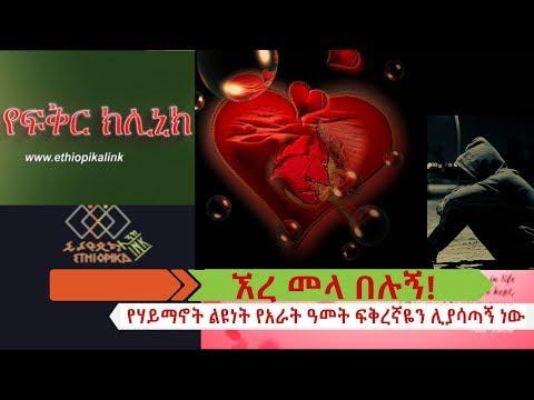 የሃይማኖት ልዩነት የአራት ዓመት ፍቅረኛዬን ሊያሳጣኝ ነው! ኧረ መላ በሉኝ !EthiopikaLink