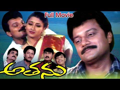 Athanu Full Length Telugu Movie || Sai Kumar, Rachana || Ganesh Videos - DVD Rip..
