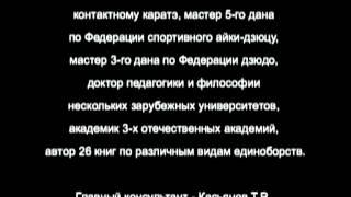 Обучение системе рукопашному бою Фильм 3 ч69