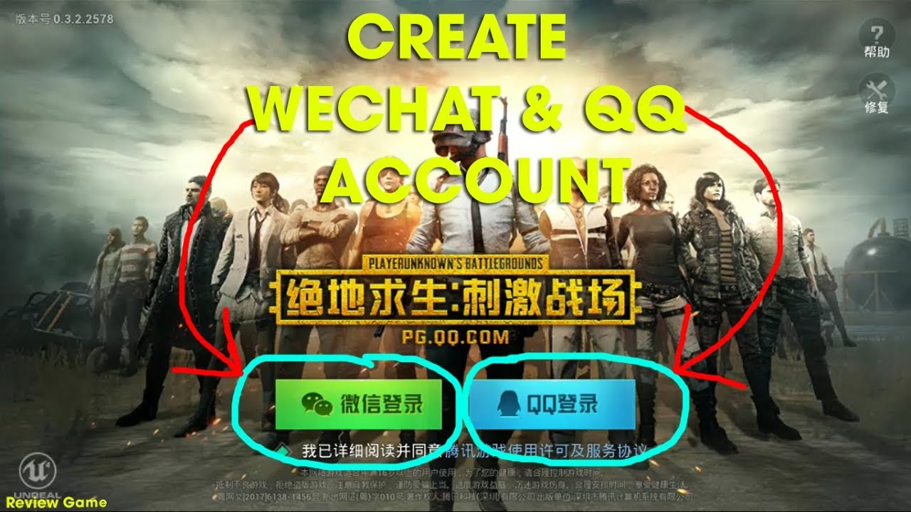 PUBG Mobile Tencent - Full Clip Create QQ & Wechat Account