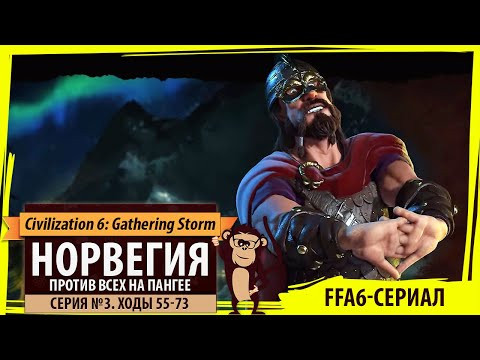 Норвегия против всех! Серия №3: Антоша (Ходы 55-73). Пангея. Civilization VI: Gathering Storm