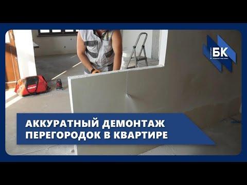 видео: ДЕМОНТАЖ СТЕН. Мастер - класс!!!