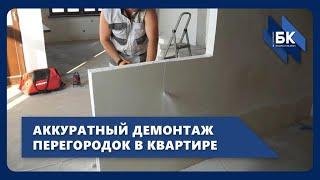 видео Технология демонтажа бетонных перегородок