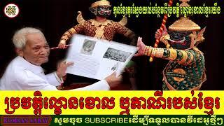ប្រវត្តិ ល្ខោនខោលខ្មែរ - History Of Lakhon Khol khmer By Komsansabay Biography (khmer 2018)