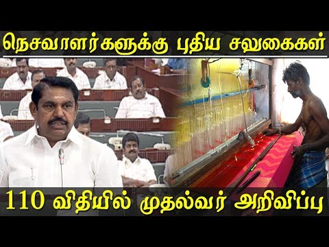 edappadi palanisamy announces news schemes for weavers at  tamil nadu assembly today tamil news