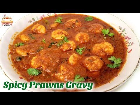 Prawn Masala Curry Recipe   Prawns Masala Gravy   Indian Spicy Prawn Masala   రొయ్యలు మసాలాతో కూర