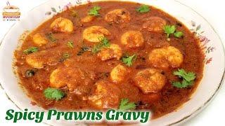 Video Prawn Masala Curry Recipe | Prawns Masala Gravy | Indian Spicy Prawn Masala | రొయ్యలు మసాలాతో కూర download MP3, 3GP, MP4, WEBM, AVI, FLV Mei 2018