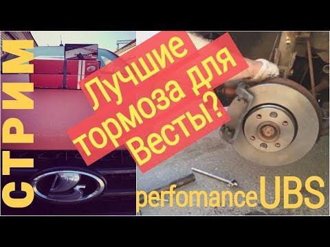 Лада Веста Turbo: как поменять колодки и тормозные диски?  Ставим UBS Performance
