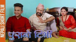 Nepali Short Movie | Purano TV Ft. Ravi Giri, Shambhu Thapa