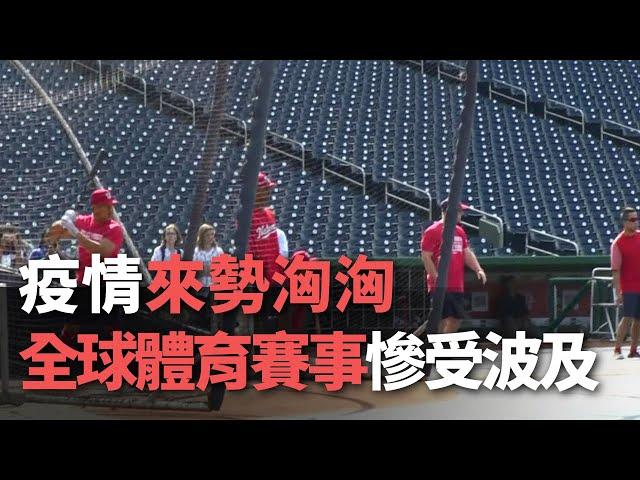 疫情來勢洶洶 全球體育賽事慘受波及【央廣國際新聞】