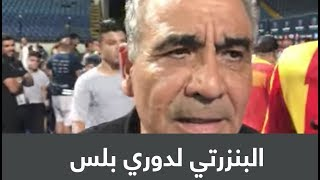 البنزرتي لدوري بلس : حبيت ان يكون الاهلي المصري موجود في النهائي ولم اتي بحثاً عن اللقب