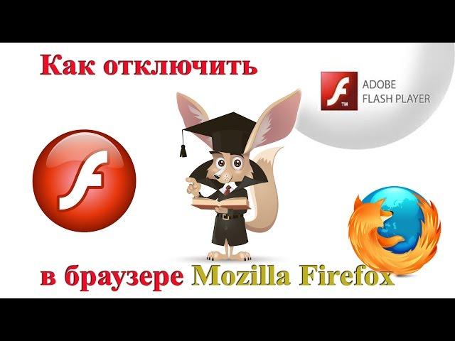 Как отключить Adobe Flash в браузере Mozilla Firefox
