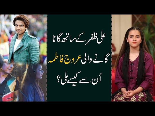 How Urooj Fatima Got Chance Of Singing Duet With Ali Zafar | 9 News HD