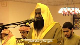 الشيخ عادل الكلباني يحبر بتلاوة خاشعة من سورة محمد برواية قالون