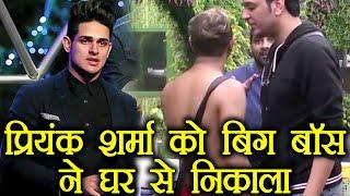 Bigg Boss 11: Priyank Sharma KICKED OUT from HOUSE, He Hits Akash Dadlani on face | FilmiBeat