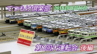 【鉄道模型】てつもけ倶楽部 第8回大運転会 後編