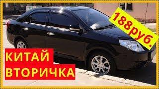 КИТАЙ ВТОРИЧКА Geely MK 188т.р.