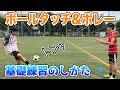 【サッカー基礎練】対面ボレーの練習のしかたを徹底解説しました!ボールコントロールも倍増! 【初心者必見です】