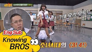 넘치는 흥 주체 못하는 소녀시대와 룰라 콜라보(!) '3! 4!'♪ 아는 형님 88회